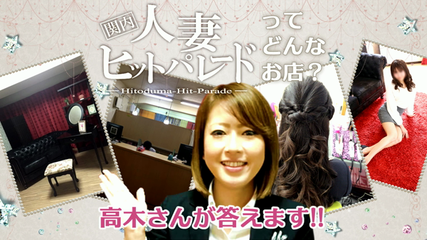 関内人妻ヒットパレードのお仕事解説動画