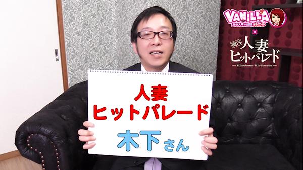 関内人妻ヒットパレードのバニキシャ(スタッフ)動画