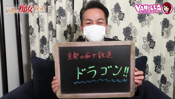 京都の痴女鉄道のスタッフによるお仕事紹介動画