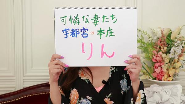 可憐な妻たち 本庄店のお仕事解説動画