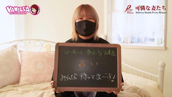 可憐な妻たち 本庄店のスタッフによるお仕事紹介動画