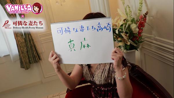 可憐な妻たち 高崎店のバニキシャ(女の子)動画