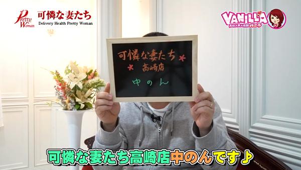 可憐な妻たち 高崎店のスタッフによるお仕事紹介動画