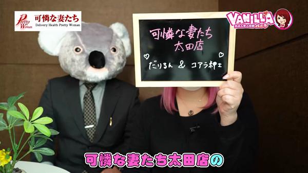 可憐な妻たち 太田店のスタッフによるお仕事紹介動画