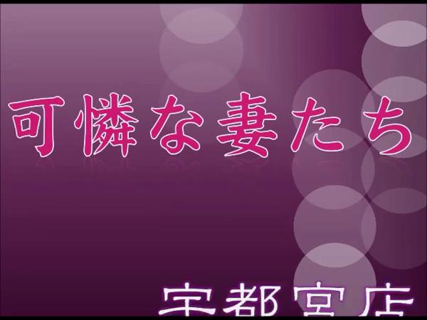可憐な妻たち 宇都宮店の求人動画