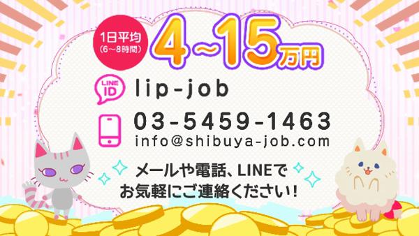 渋谷Lip(リップグループ)の求人動画