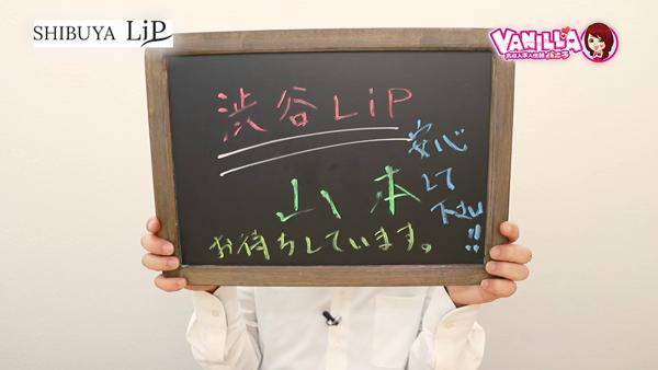 渋谷Lip(リップグループ)のスタッフによるお仕事紹介動画