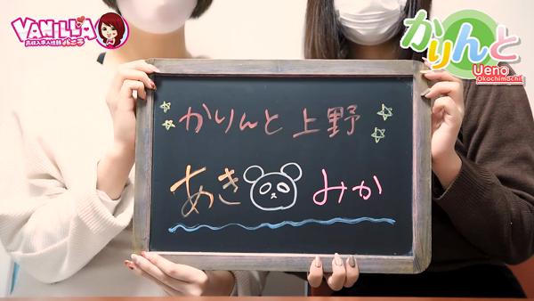 かりんとplus 上野御徒町に在籍する女の子のお仕事紹介動画