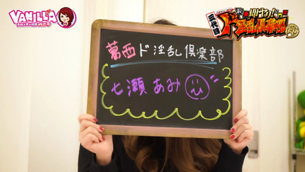 葛西ド淫乱倶楽部に在籍する女の子のお仕事紹介動画
