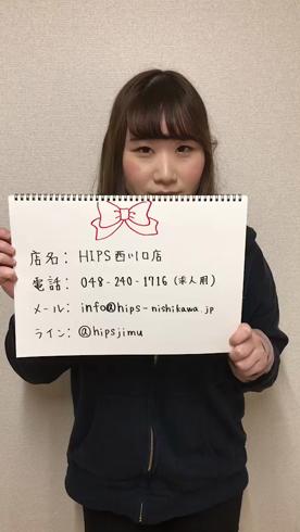 Hip's 西川口店のお仕事解説動画