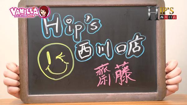 Hip's 西川口店のスタッフによるお仕事紹介動画