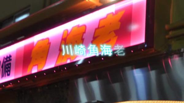 角海老グループ 川崎エリアの求人動画