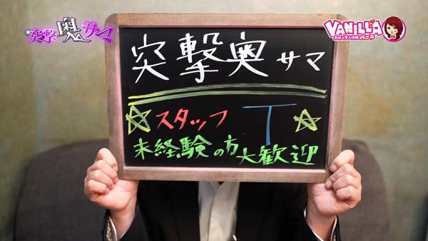 突撃奥サマのスタッフによるお仕事紹介動画
