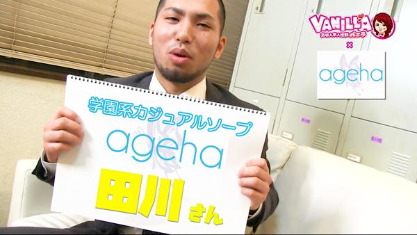 川崎堀之内No.1ソープCLUB agehaのバニキシャ(スタッフ)動画