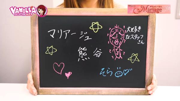 マリアージュ熊谷(KDグループ)に在籍する女の子のお仕事紹介動画