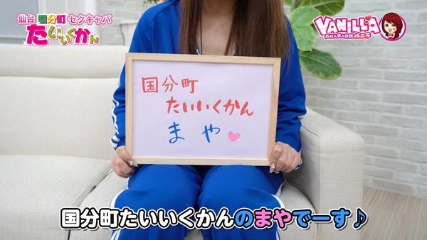 baton仙台・国分町店に在籍する女の子のお仕事紹介動画