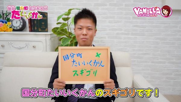 baton仙台・国分町店のスタッフによるお仕事紹介動画