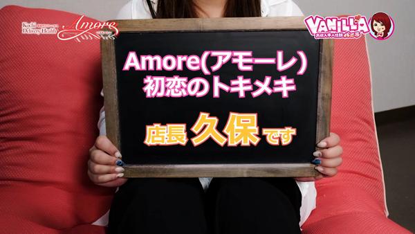 Amore(アモーレ)初恋のトキメキのスタッフによるお仕事紹介動画