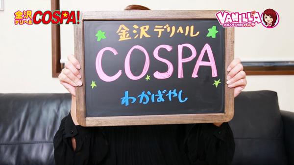 金沢デリヘルCOSPAのバニキシャ(スタッフ)動画