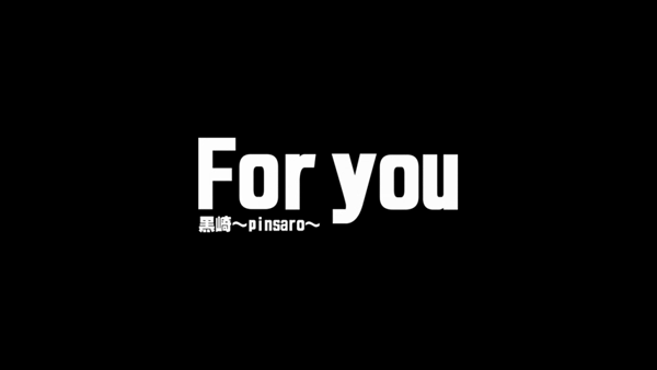 FOR YOUの求人動画