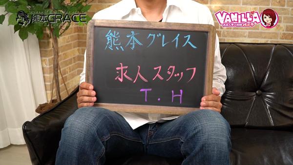 熊本Graceのバニキシャ(スタッフ)動画