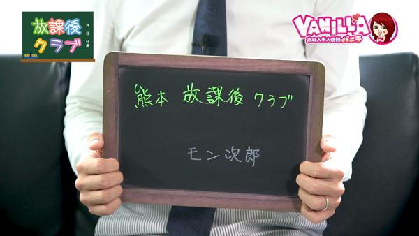 放課後クラブ(熊本ハレ系)のスタッフによるお仕事紹介動画