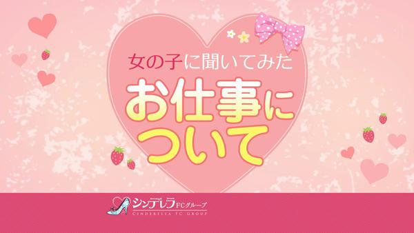 錦糸町ハートショコラ(シンデレラグループ)の求人動画