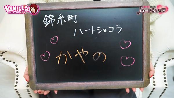 錦糸町ハートショコラに在籍する女の子のお仕事紹介動画