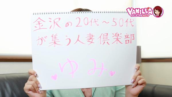 金沢の20代~50代が集う人妻倶楽部に在籍する女の子のお仕事紹介動画