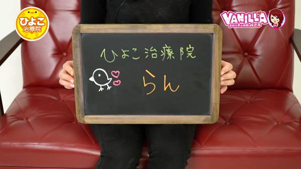 ひよこ治療院(熊本ハレ系)に在籍する女の子のお仕事紹介動画