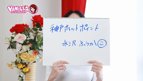 神戸ホットポイントグループのバニキシャ(女の子)動画
