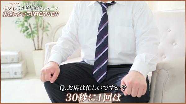 こあくまな人妻たち周南・徳山店のお仕事解説動画