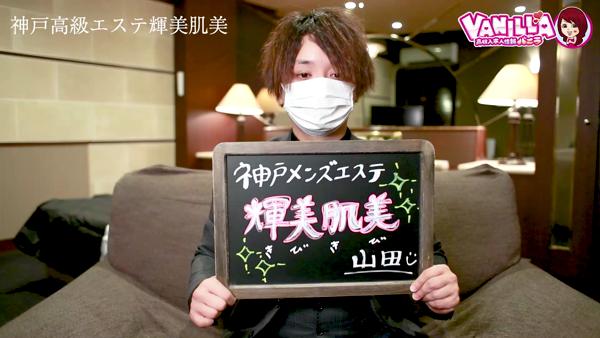 高級エステ輝美肌美(きびきび)グループのスタッフによるお仕事紹介動画