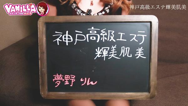 神戸高級エステ輝美肌美(きびきび)に在籍する女の子のお仕事紹介動画