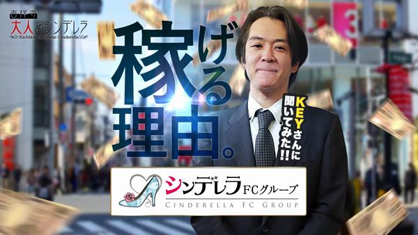 吉祥寺大人めシンデレラのお仕事解説動画