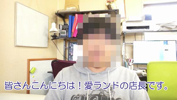 仙南愛ランドのお仕事解説動画