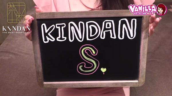 KINDANに在籍する女の子のお仕事紹介動画