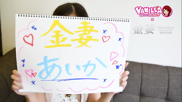 金妻に在籍する女の子のお仕事紹介動画