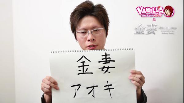 金妻のバニキシャ(スタッフ)動画