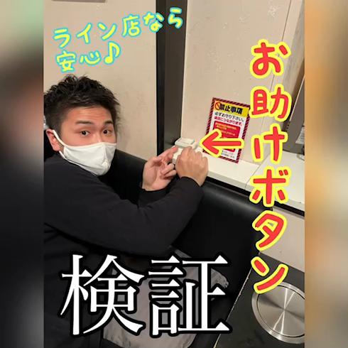 Line(札幌YESグループ)の求人動画