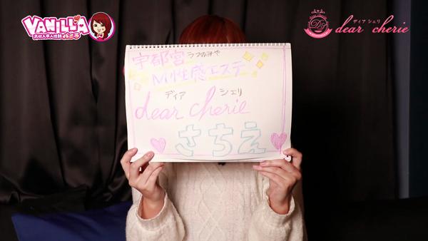 dear cherie-ディア シェリ-のバニキシャ(女の子)動画