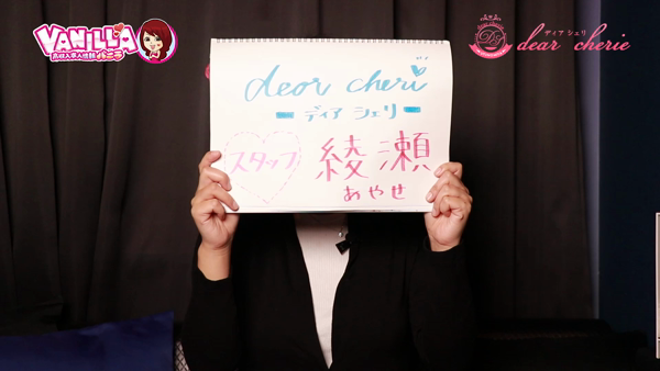 dear cherie-ディア シェリ-のバニキシャ(スタッフ)動画