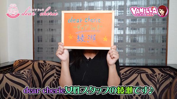 dear cherie-ディア シェリ-のスタッフによるお仕事紹介動画