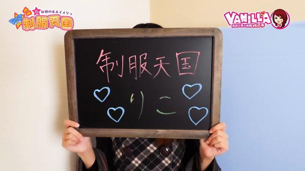 制服天国に在籍する女の子のお仕事紹介動画