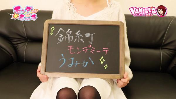 錦糸町モンデミーテのバニキシャ(女の子)動画