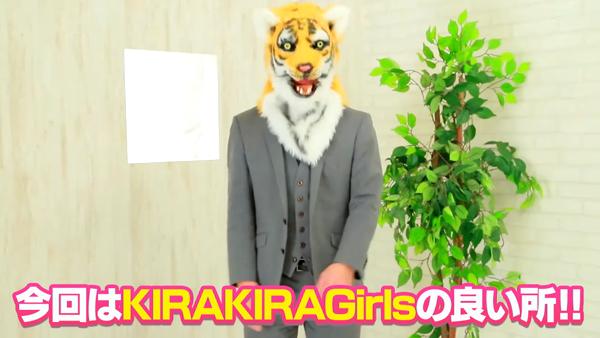 KIRA KIRA Girls~キラキラガールズのお仕事解説動画