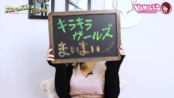 KIRA KIRA Girls~キラキラガールズのバニキシャ(女の子)動画
