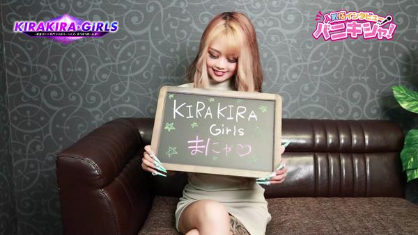 KIRA KIRA Girls~キラキラガールズに在籍する女の子のお仕事紹介動画