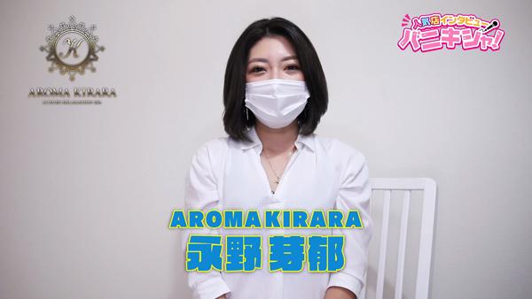 Aroma Kirara~アロマキララのスタッフによるお仕事紹介動画