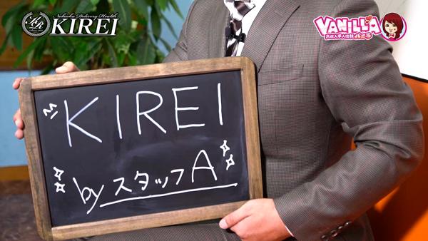 KIREIのスタッフによるお仕事紹介動画